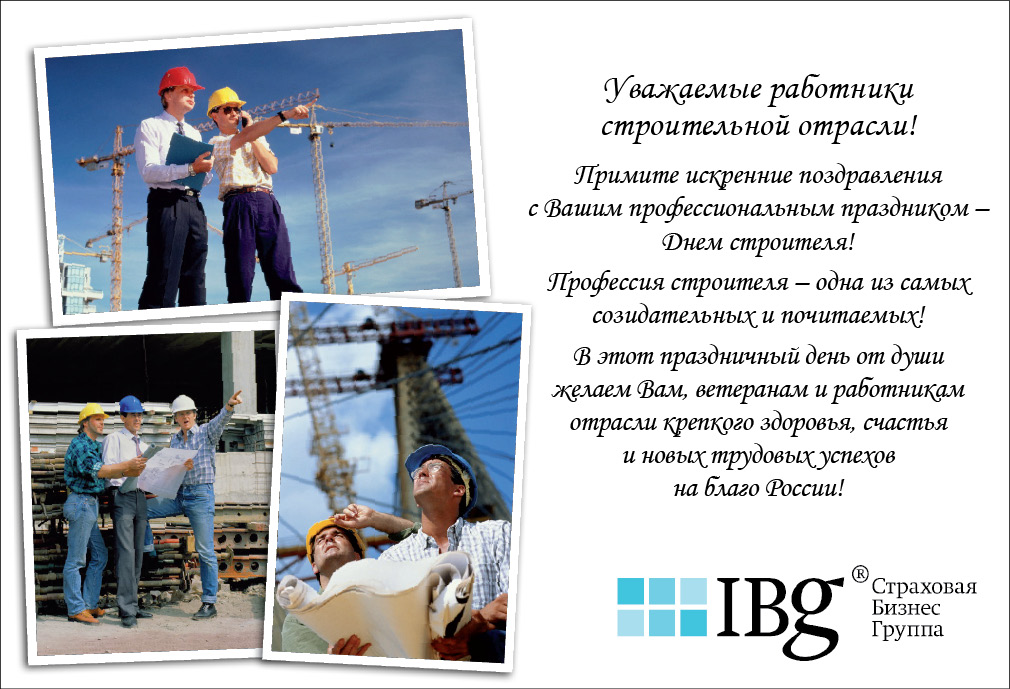 IBG congratulates its friends and partners on the Day of the Builder !